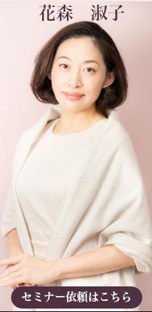 因幡美子のセミナー