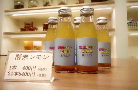 酵素レモン炭酸水