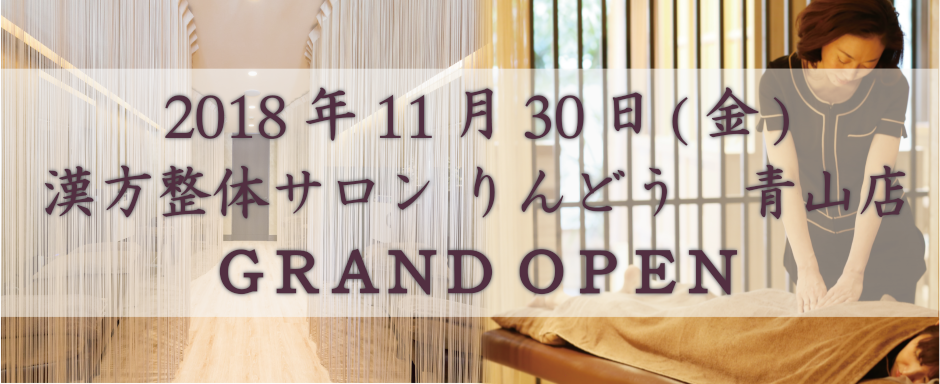 漢方サロンりんどう東京青山店オープン