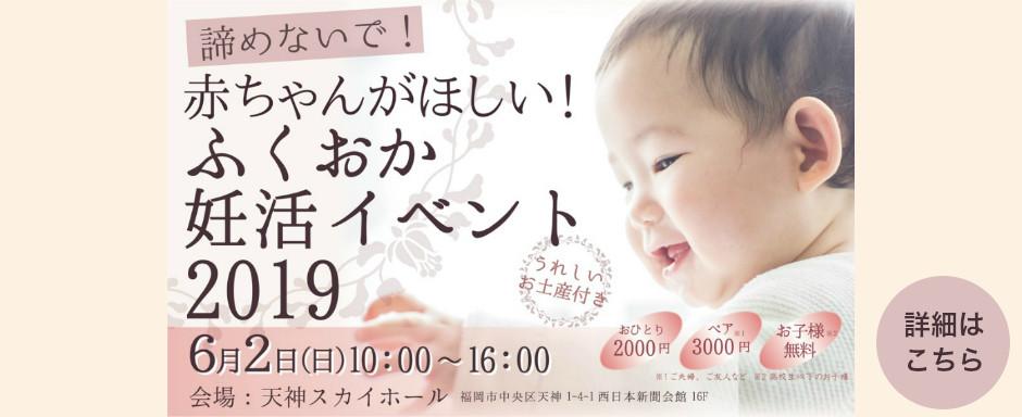 6月2日赤ちゃんが欲しい2019妊活イベント