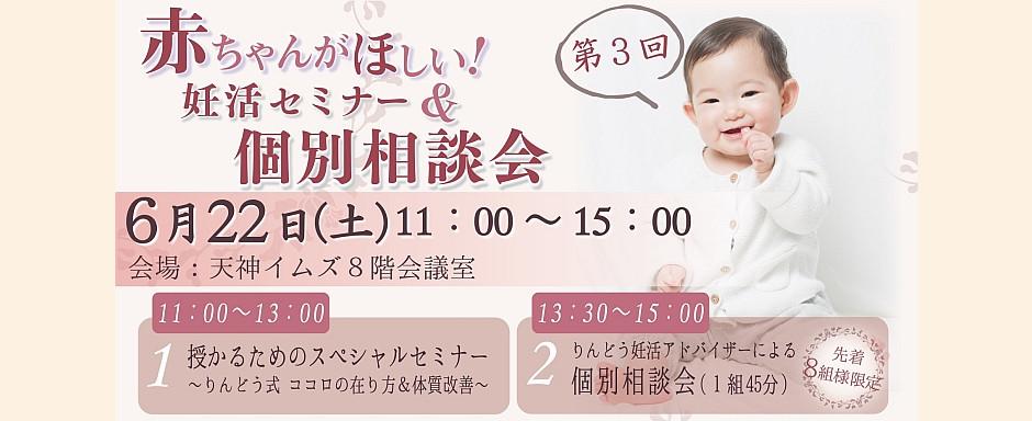 赤ちゃんがほしい!妊活セミナー&個別相談会