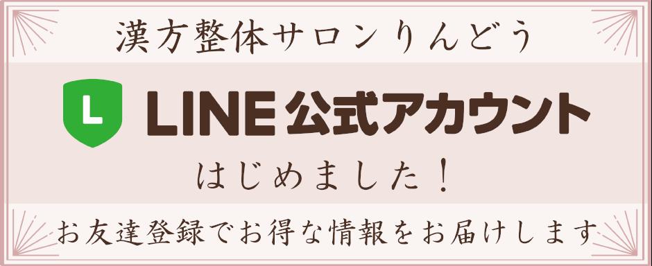 りんどうのLINE公式アカウント