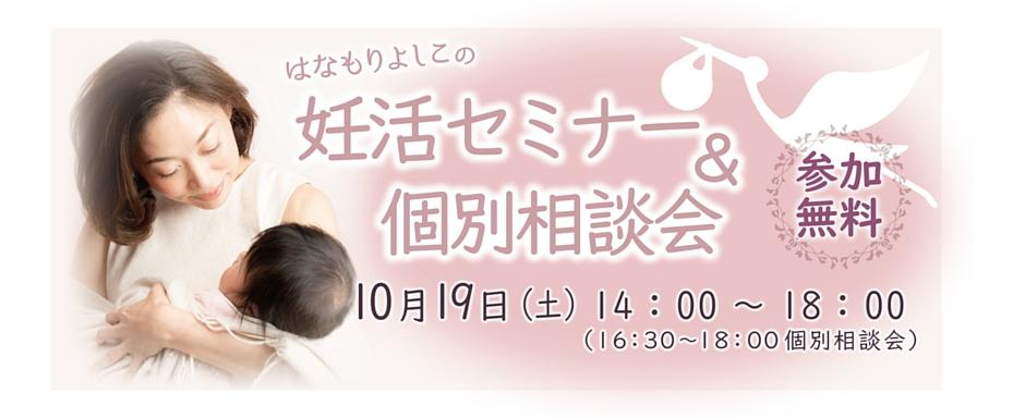 10月19日 妊活セミナー